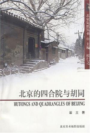 北京的四合院与胡同