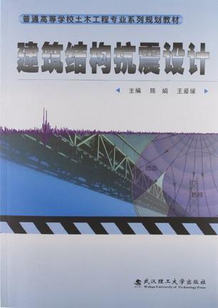 出版年 《普通高等学校土木工程专业系列规划教材:建筑结构抗震设计》图片