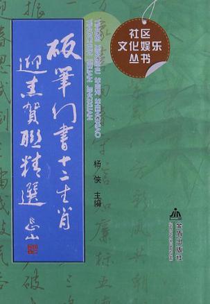 硬笔行书十二生肖迎春贺联精选 (豆瓣)图片