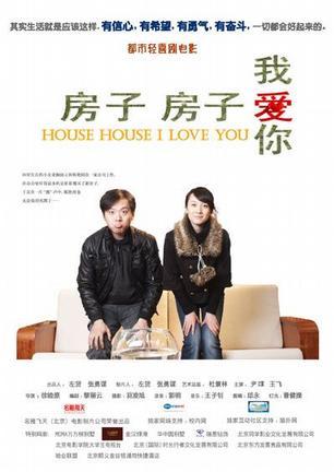 房子房子我爱你