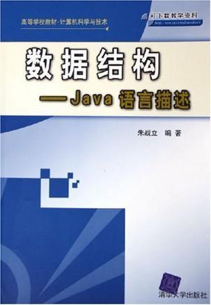 数据结构 : java语言描述