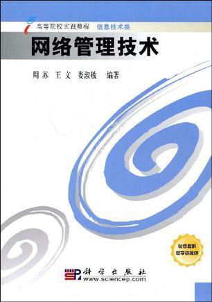 管理技术,网络管理体系结构,网络通信管理,网络操作系统,信息服务管理
