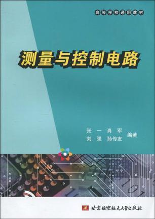 《测量与控制电路》可作为测控技术与仪器,自动化,机械设计制造及其