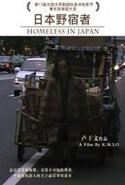 日本野宿者 (2007)