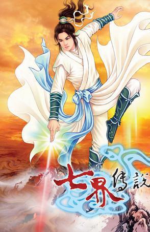 七界传说(6)