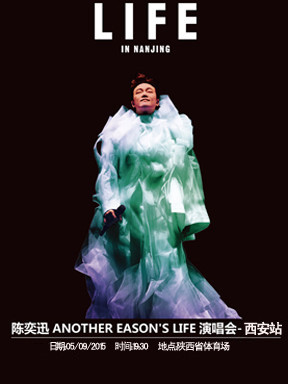 dadalife百大_陈奕迅another eason\'s life演唱会西安站
