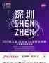 深圳WTA年终总决赛