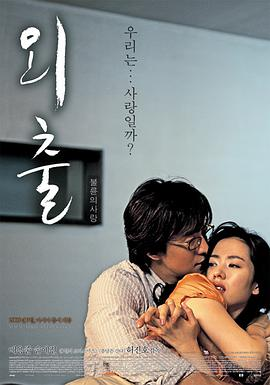 外出.April.Snow.2005.BD720P.X264.AAC.Korean&Mandarin.CHS.Mp4Ba
