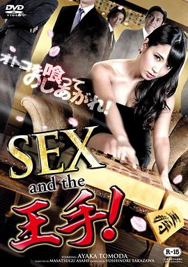 伦理片SEX and the 王手!