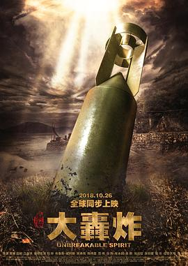 大轰炸.Air.Strike.2018.HD1080P.X264.AAC.English.CHS-ENG.Mp4Ba 3.23GB
