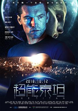 超能泰坦.特效中英字幕.The.Titan.2018.BD1080P.X264.AAC.English.CHS-ENG.Mp4Ba 4.66GB