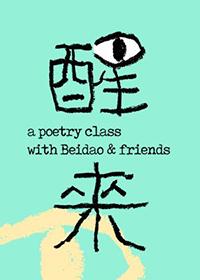 醒来——北岛和朋友们的诗歌课