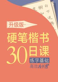 硬笔楷书三十日课 (第二期)· 练字基础高效成长营