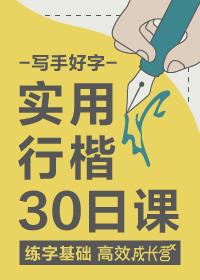 写手好字 · 实用行楷30日课