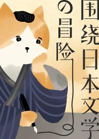 12文豪——围绕日本文学的冒险