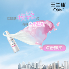 http://mall.jumei.com/olay/product_17976.html?from=jmstore_olay_index_star_top_pos1&lo=1726&mat=14804