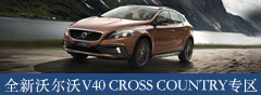 http://www.volvocars.com/zh-cn/all-cars/volvo-v40-cross-country/pages/default.aspx