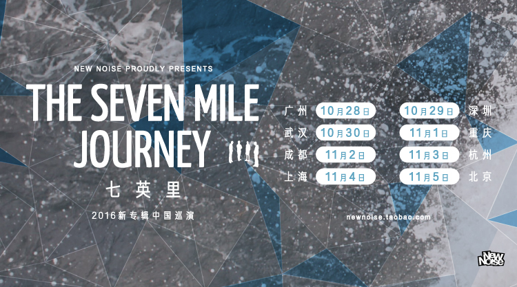 The Seven Mile Journey的海报图