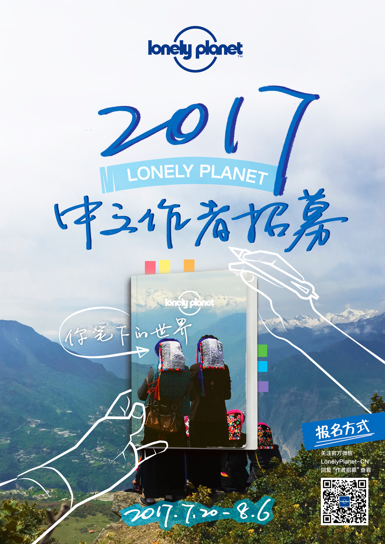 2017 Lonely Planet 中文作者招募