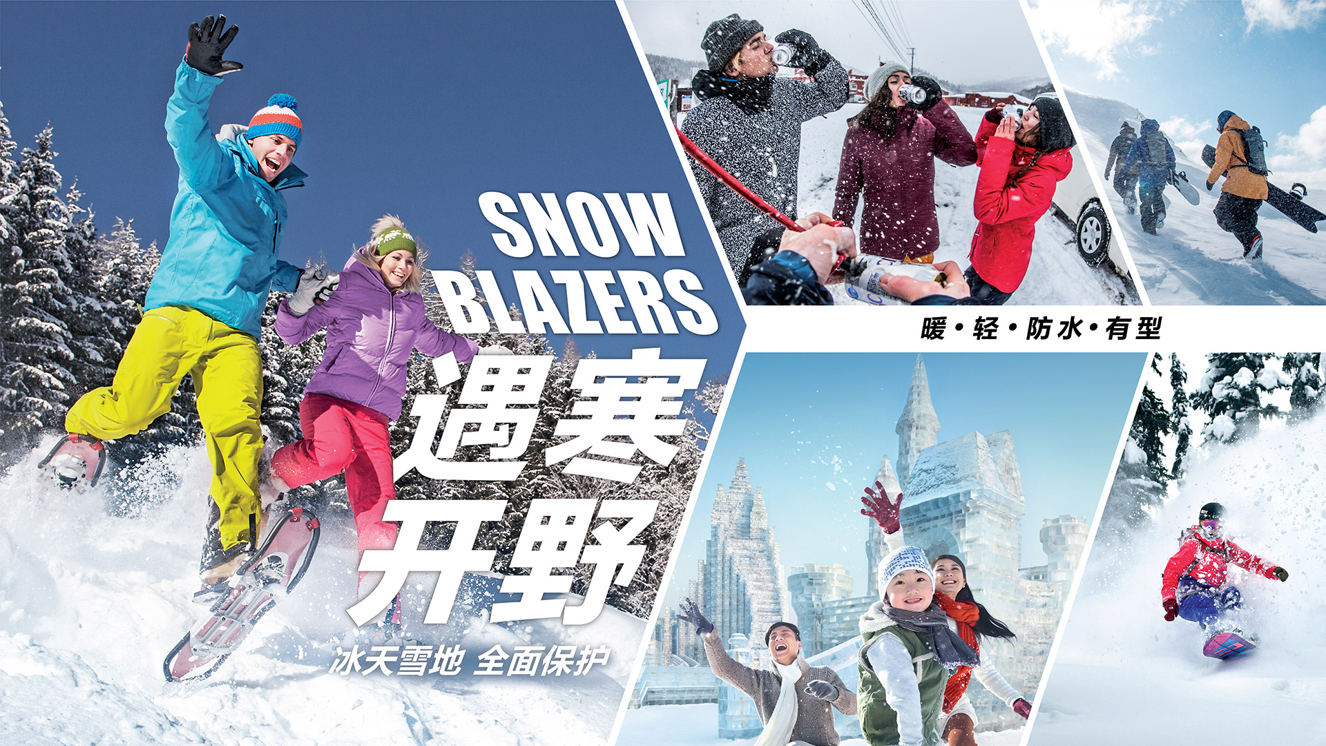 The North Face 北面营的海报图