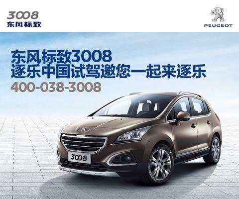 3008逐乐中国的海报图