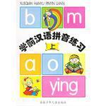 学前汉语拼音练习(上)