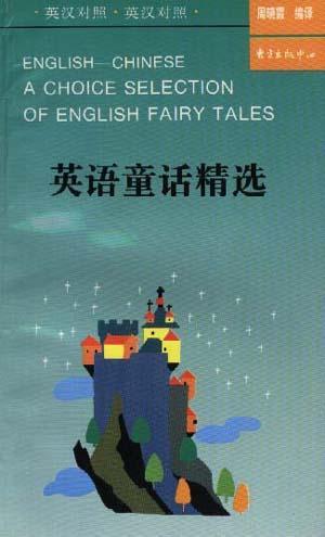 英语童话精选(英汉对照)