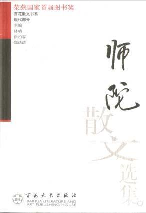 师陀散文选集