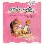城镇鼠约翰尼/奇妙双语童话乐园