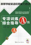 A级。高等学校英语应用能力考试专项训练综合指导