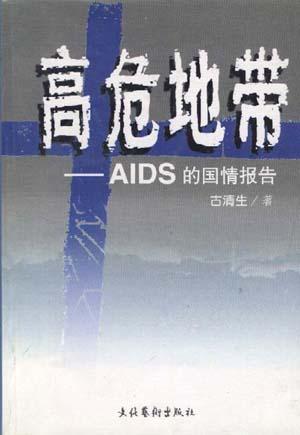 高危地带-艾滋病的国情报告