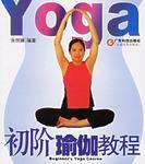 初阶瑜伽教程