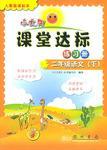 小太阳课堂达标练习册:2年级语文(下)(人教版课标本) (平装)