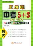 2001-2005王后雄中考5+3:历史(2006年中考专用) (平装)