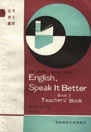 英语口语 2
