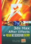 3ds Max+After Effects电视栏目包装风暴