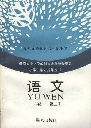 语文(一年级--第二册)