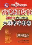 理科综合·高考红皮书·2006年全国名校大联考冲刺