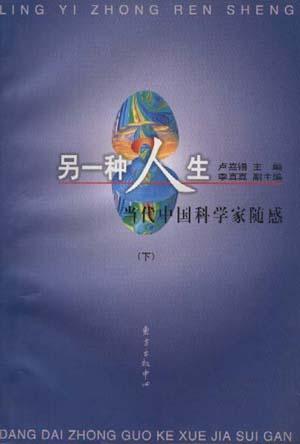 另一种人生:当代中国科学家随感
