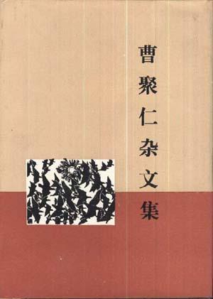 曹聚仁杂文集