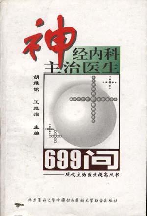 神经内科主治医生699问