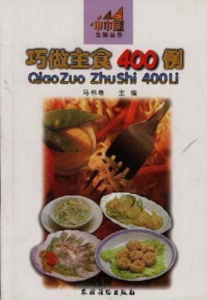 巧做主食400例