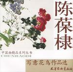 陈葆棣写意花鸟作品选