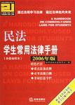 民法学生常用法律手册