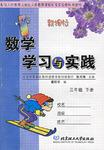 三年级 下册(配人教)-数学学习与实践-(第二版)