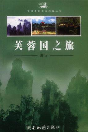 芙蓉国之旅:湖南