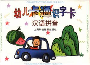 幼儿卡通识字卡.汉语拼音