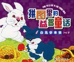 白兔学本事-拼图里的益智童话