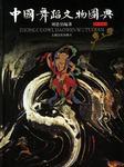 中国舞蹈文物图典