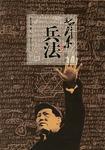 毛泽东兵法精要